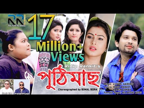 """Puthi Maas"" Lyrics   Ridip Rankit   Latest Assamese Hit Songs"