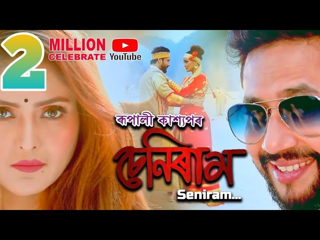 """SENIRAM"" LYRICS - Rupali Kashyap & Dikshu Sharma 