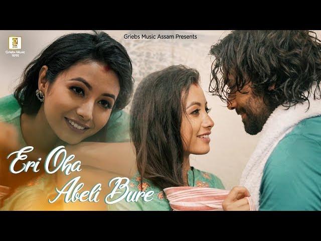 """ERI OHA ABELI BURE"" LYRICS - Purabi Gogoi Das | Latest Assamese Songs Lyrics 2019"
