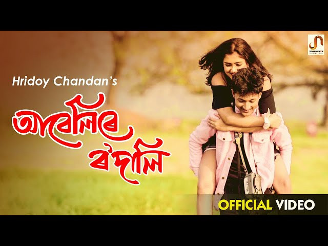 """AABELIRE RODALI"" LYRICS - Hridoy Chandan 
