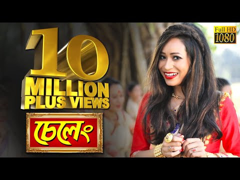 """Seleng"" Lyrics   Gitanjali Das   Latest Assamese Hit Song"