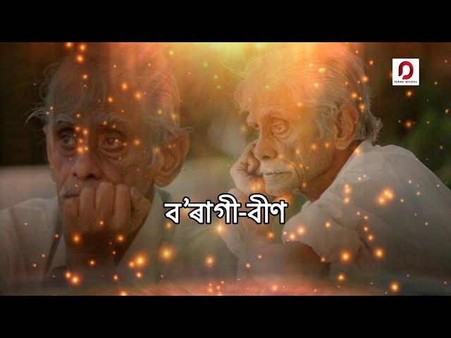 """BORAGEE BIN"" LYRICS - Junumani Bordoloi | Latest Assamese Songs Lyrics 2020"