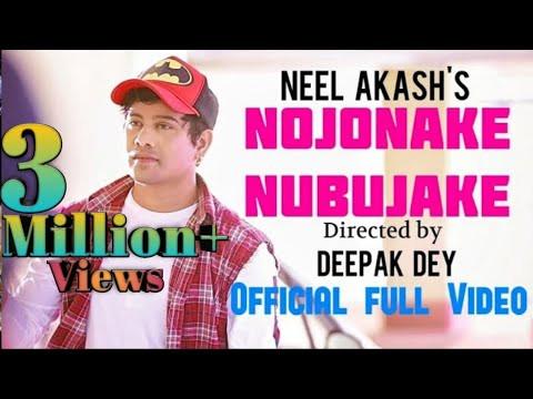 """Nojonake Nubujake"" Lyrics | Neel Akash | Latest Assamese Songs"