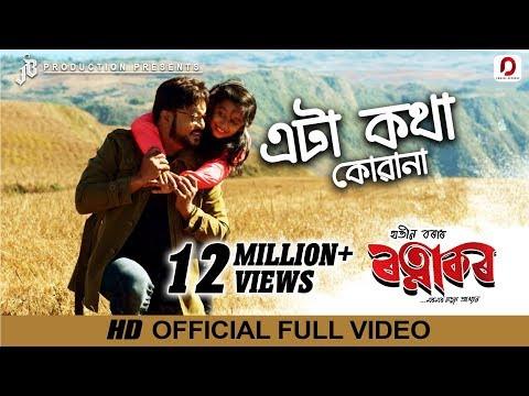 """Eta Kotha Kua Na"" Lyrics | Rotnakor | Zubeen Garg | Harchita | Latest Assamese Hit Song"