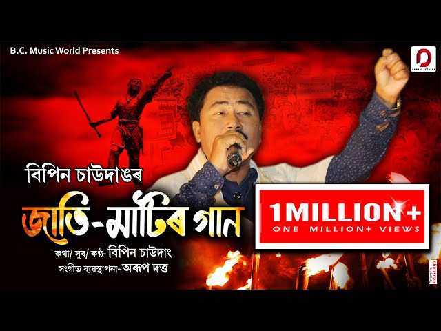 """JAATI MAATIR GAAN"" LYRICS - Bipin Chawdang 