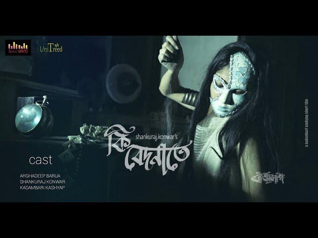 """Ki Bedonate"" Lyrics | Shankuraj Konwar | Latest Assamese Songs"