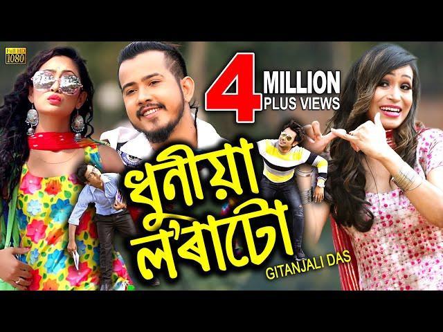 """DHUNIYA LORATU"" Lyrics-Gitanjali Das | Priyam Pallabee | Latest Assamese Hit Song 2020"