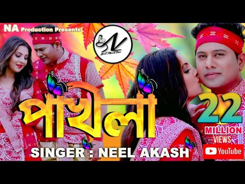 """Pokhila"" Lyrics 