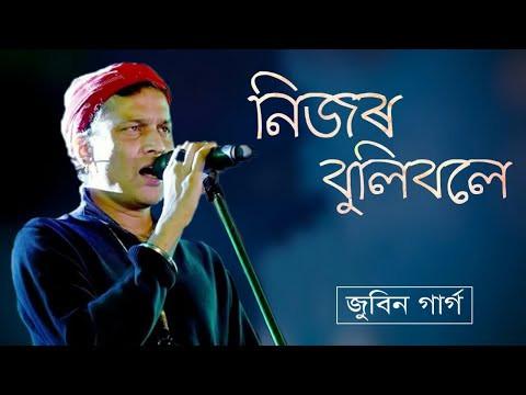 """Nijor Bulibole"" Lyrics | Zubeen Garg | Assamese Songs"