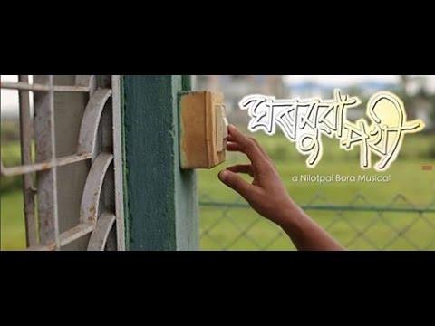 Ghormua Pokhi by Nilotpal Bora | Assamese Song