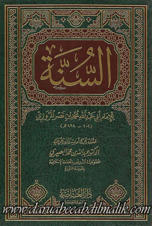 as-Sunnah السنة للإمام أبي عبد الله محمد بن نصر المروزي