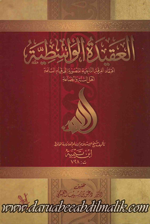 al-Aqeedatul al-Waasitiyyah العقيدة الواسطية