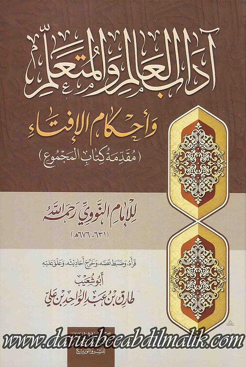 Adab al-'Aalim wal Mutalim wa Ahkaam al-Iftaa' آداب العالم والمتعلم