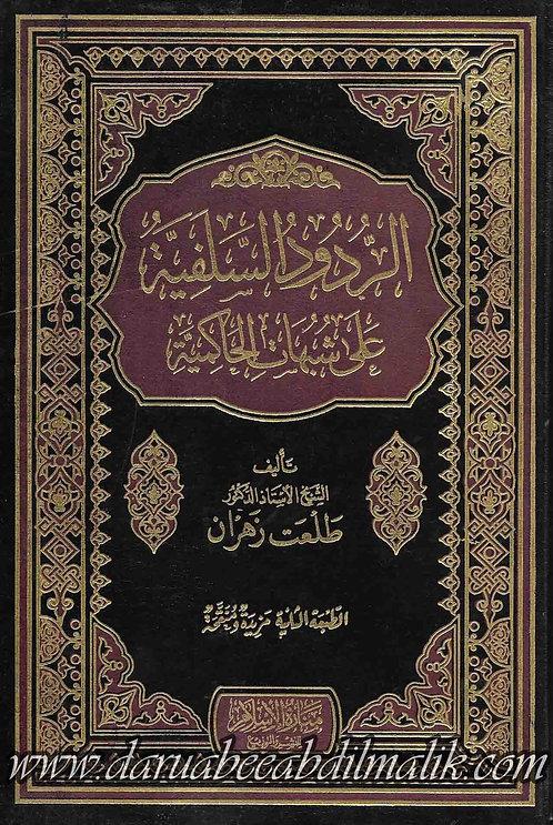 al-Rudood as-Salafiyyah الردود السلفية على شبهات الحاكمية