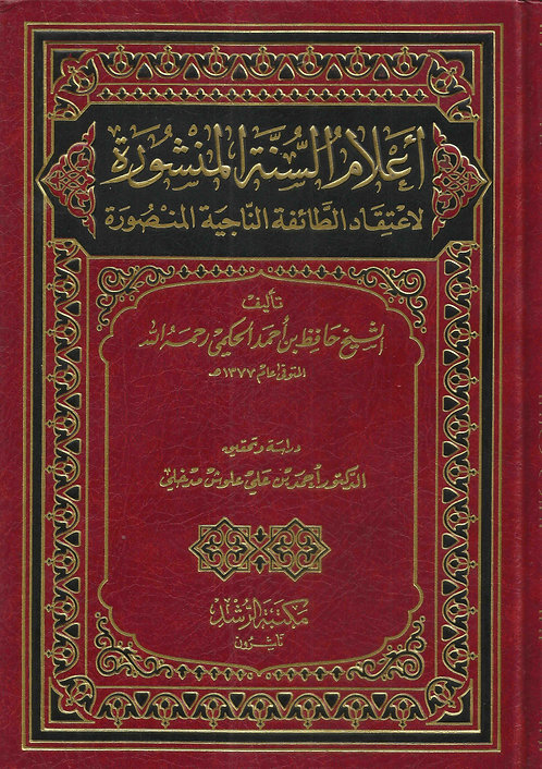 A'laam as-Sunnah al-Manshoorah أعلام السنة المنشورة