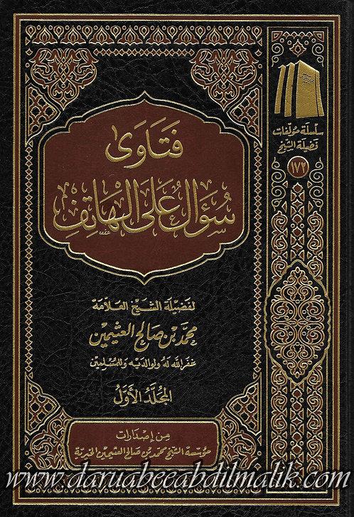 Fatawa Suw'al 'ala al-Haatif 1/2 فتاوى سؤال على الهاتف
