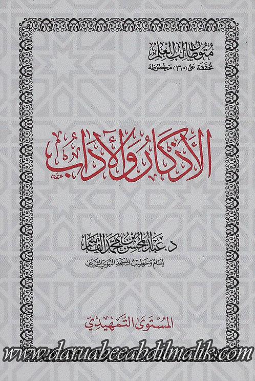 Mutoon Taalib al-Ilm 1/5 Saudi Edition (Pocket Size) متون طالب العلم