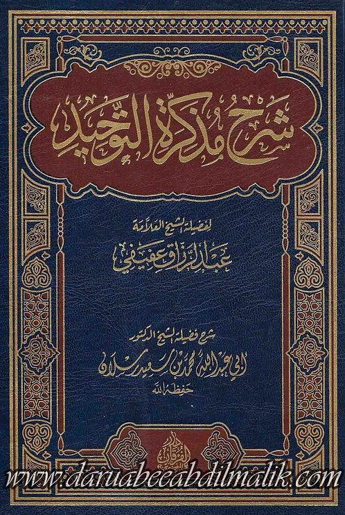 Sharh Muzhakirah at-Tawheed شرح المذكرة التوحيد