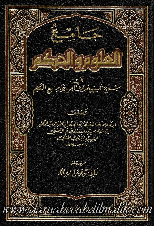 Jaami' al-Uloom wa al-Hikm جامع العلوم والحكم