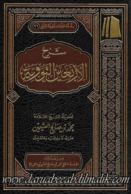 Sharh Arba'een an-Nawaiyyah شرح الأربعين النووية للشيخ محمد صالح العثيمين