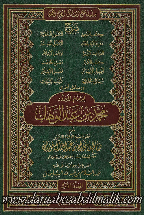 Silsilah Sharh Rasaa'il Al-Imaam Al-Mujadid 1/6    سلسلة شرح رسائل الإمام المجدد