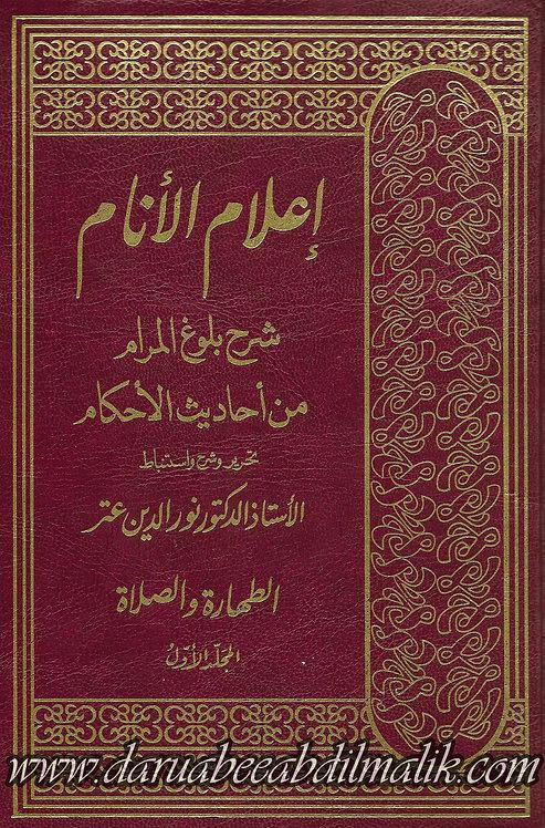 'Ilaam al-Anaam sharh Buloogh al-Maraam min Ahaadith al-Ahkaam إعلام الأنام