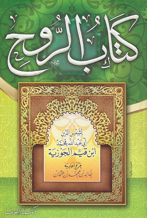 Kitaab ar-Ruh (Takreej by Shaykh Khaalid bin Uthmaan) كتاب الروح