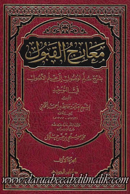 Ma'aarij al-Qubool 1/3  معارج القبول