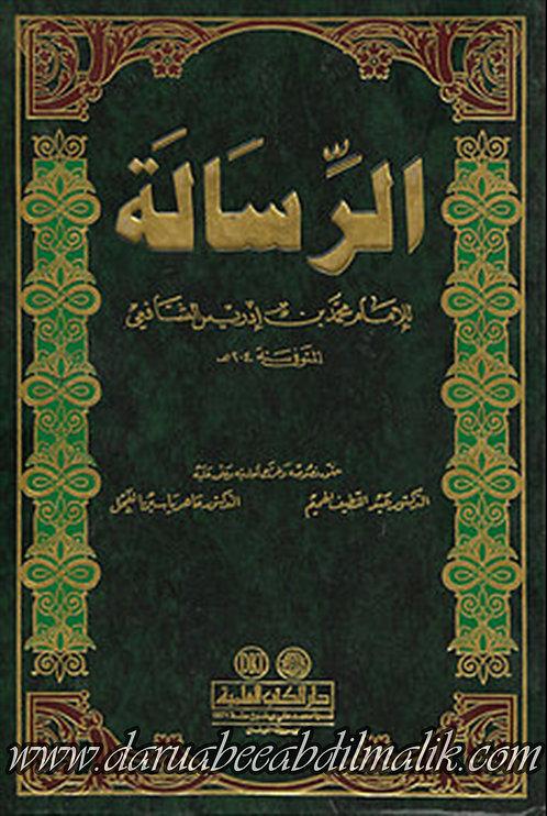 ar-Risalaah الرسالة للإمام محمد بن إدريس الشافعي