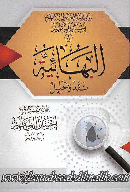 al-Bahaa'iyyah Naqd wa Tahleel البهائية نقد وتحليل