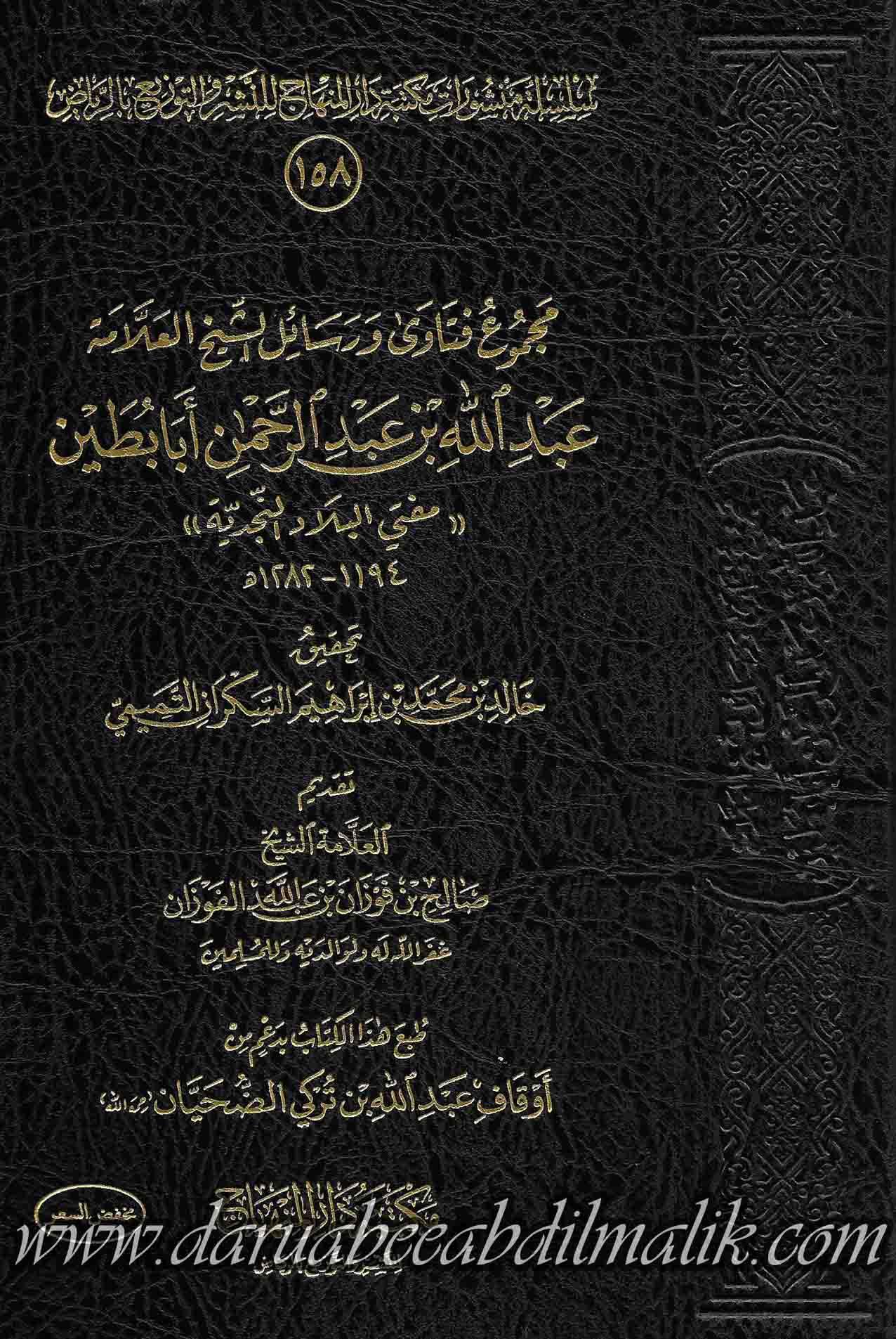 مجموع فتاوى ورسائل الشيخ العلامة عب