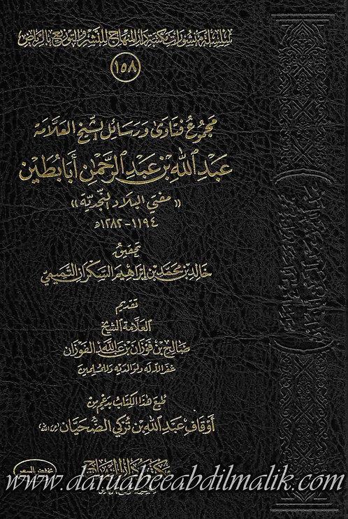 Majmoo' Fatawah wa Rasaa'il lil-Shaykh 'Abdullaah Aba Butayn