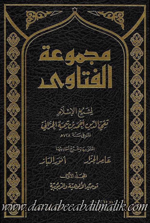 Majmoo' Fatawa Ibn Taymiyyah مجموعة الفتوى لإبن تيمية