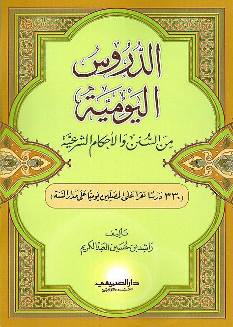 ad-Duroos al-Yawmiyyah الدروس اليومية من السنن والأحكام الشرعية