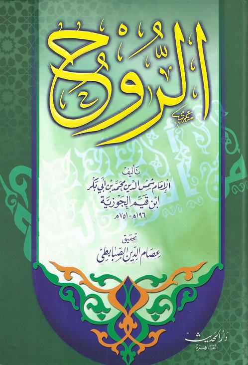 Al-Ruh     الروح