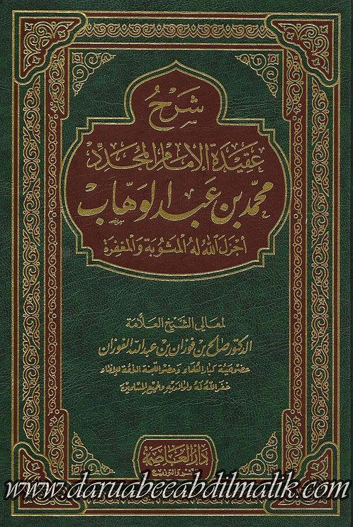 Sharh 'Aqeedatul Imaam al-Mujadid Muhammad bin Abdul Wahhab شرح عقيدة الإمام