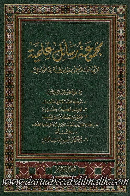 Majmoo'ah Rasaa'il 'Ilmiyyah مجموعة رسائل علمية