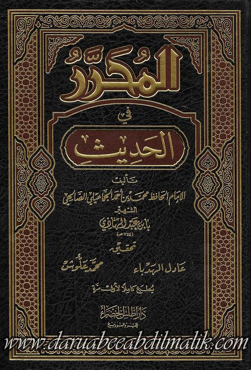 al-Muharrar fi al-Hadith المحرر في الحديث