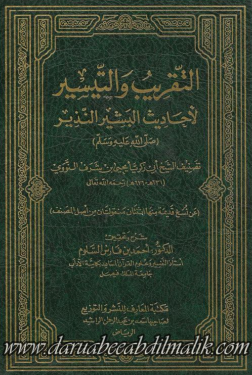 at-Taqreeb wa at-Tayseer li-Ahaadith al-Basheer an-Nadheer التقريب والتيسير