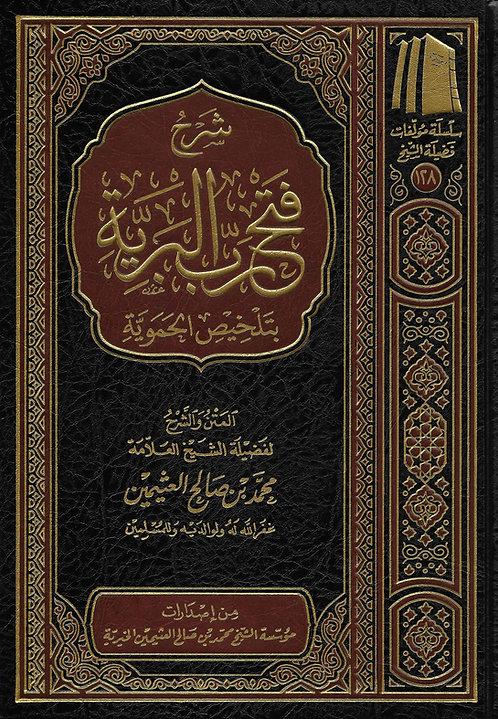 Sharh Fath Rabb al-Barriyyah شرح فتح رب البرية