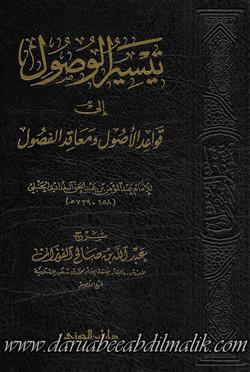Tayseer al-Wusool Ilaa Qawa'id al-Usool wa Ma'aaqid al-Fusool تيسير الوصول