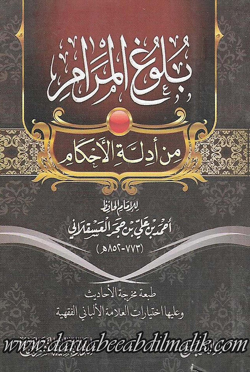 Bulugh al-Maram min Adilah al-Ahkaam (Pocket Size) بلوغ المرام من أدلة الأحكام