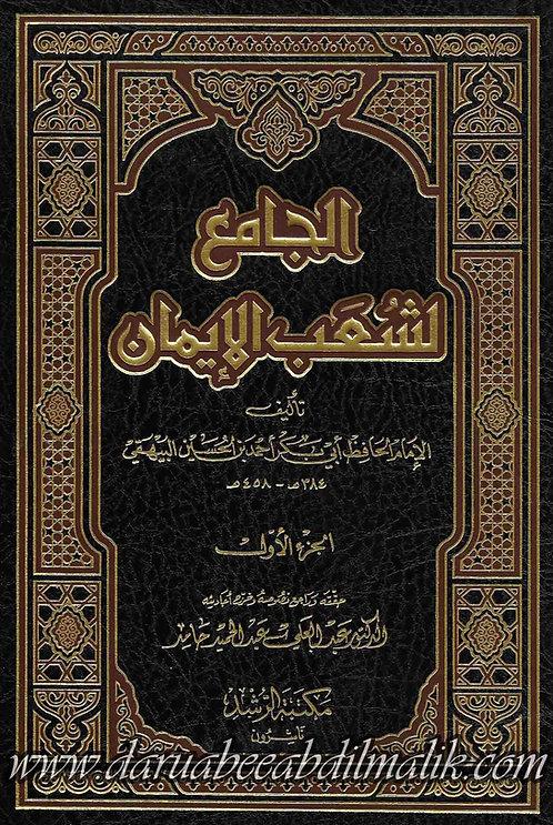 al-Jami' li-Shu'ab al-Iman 1/11 الجامع لشعب الإيمان