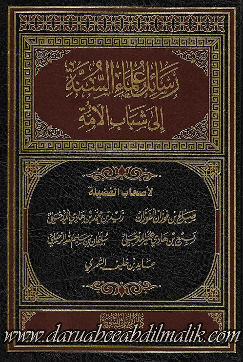 Rasaa'il Ulemaa' as-Sunnah Ilaa Shabaab Al-Ummah رسائل علماء السنة إلى شباب