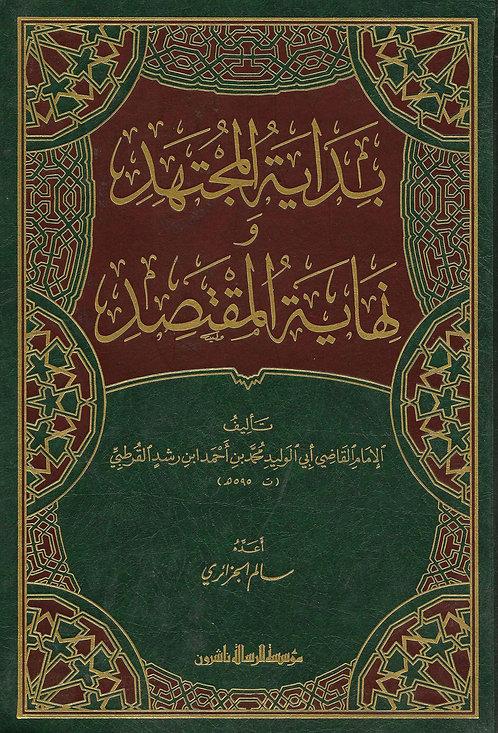 Bidayatul Mujtahid wa Nihayatul Muqtasid بداية المجتهد