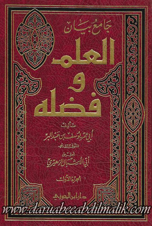 Jaami' Bayan al-'Ilm wa Fadlihi 1/2 جامع بيان العلم وفضله