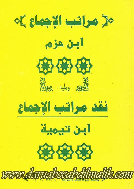 Muraatib al-Ijmaa' Ibn Hazm مراتب الإجماع