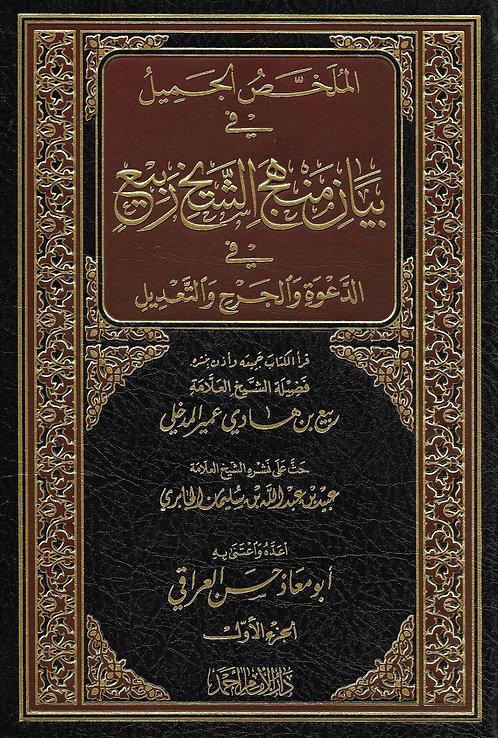 al-Mulakhas al-Jameel fi Bayaan Manhaj ash-Shaykh Rabee' 1/2 الملخص الجميل