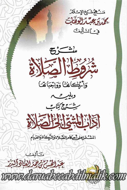 Shuroot as-Salaat شرح شروط الصلاة