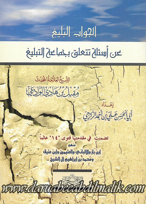al-Jawaab al-Baleegh 'an As'ilah Tata'alaq bi-Jamaa'ah at-Tableegh الجواب البليغ